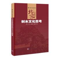 北京皇家园林树木文化图考