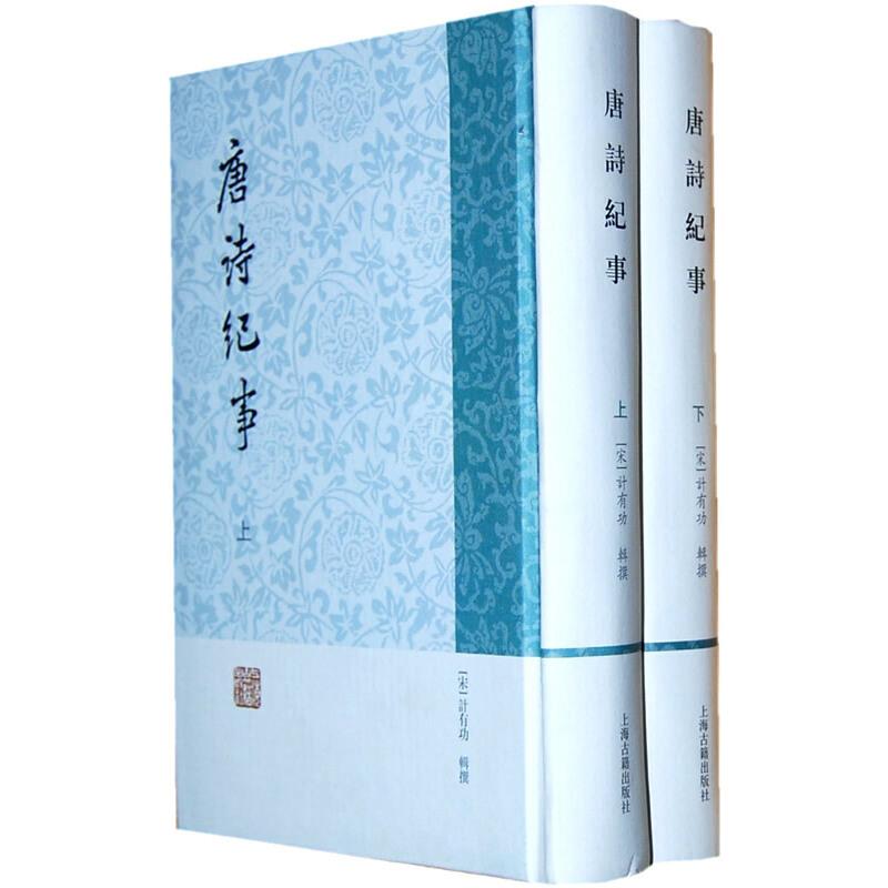 唐诗纪事(全二册) 上海古籍出版