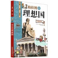 看漫画读经典系列―柏拉图的理想国