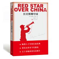 红星照耀中国 (团购更优惠 电话:010-57993149)八年级上册必读