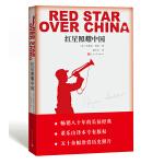 红星照耀中国   (团购更优惠 电话:4001066666转6)八年级上册必读