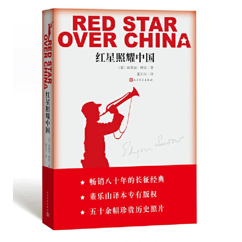 红星照耀中国   (团购更优惠 电话:010-57993149)八年级上册必读畅销500万册,教育部八年级(上)语文教科书名著导读指定书目
