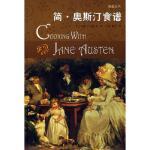 简 奥斯汀食谱 科斯汀・奥尔森,袁阳,霍�� 东方出版中心 9787801868718