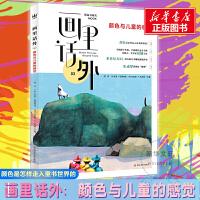 画里话外03:颜色与儿童的感觉 南京大学出版社