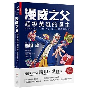 漫威之父:超级英雄的诞生(pdf+txt+epub+azw3+mobi电子书在线阅读下载)