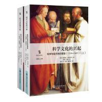 科学文化的兴起: 科学与现代性的塑造(1210-1685)(上下)