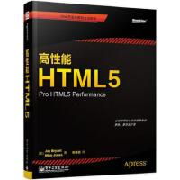 高性能HTML5 (美)布莱恩特//琼斯|译者:奇舞团