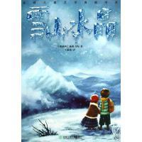 【二手旧书8成新】雪山水晶 (奥地利)施迪夫特 湖南少年儿童出版社 9787535844255