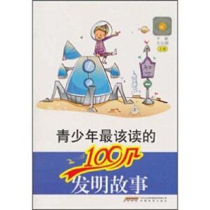 【二手旧书9成新】青少年该读的100个发明故事于帆,方乐明9787533652876安徽教育出版社
