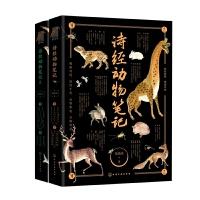 诗经动物笔记1-2 共2册