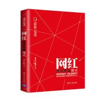 网红经济思维模式