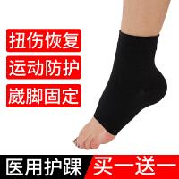 级护踝固定扭伤防护运动崴脚护裸脚套男女脚腕关节护具护脚踝