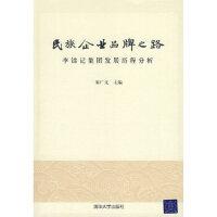 民族企业品牌之路――李锦记集团发展历程分析