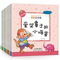 奇妙的食物全套10册 儿童绘本0-3-6周岁科普绘本亲子读物 宝宝节约意识培养书籍幼儿园宝宝睡早教漫