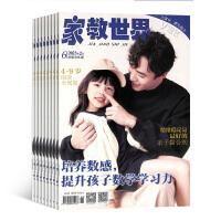 家教世界V家长杂志 2019年1月起订 1年共12期 全年订阅 杂志铺 家庭教育时鲜素材 家庭育儿观点 店庆