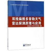 【二手旧书8成新】双线偏振多普勒天气雷达探测原理与应用 9787502967079