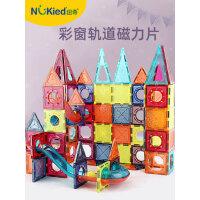 纽奇彩窗磁力片儿童益智拼装磁铁玩具 男孩轨道磁力积木宝宝2-6岁