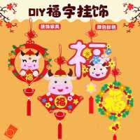 新年布艺春节挂件儿童手工diy不织布材料包挂饰幼儿园布置装饰