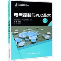 电气控制与PLC技术 第2版 大连理工大学出版社