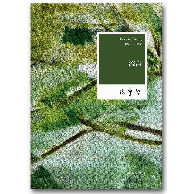 张爱玲全集06:流言(2012年全新修订版)