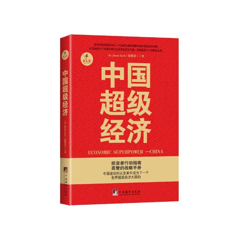 中国超级经济(本书深入研究了许多中国经济的未来发展,介绍了中国的宏观经济走势,而决定何时中国成为世界经济的重心.)