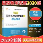 国家教师资格证考试用书2020 教师资格证考试用书中学2020 综合素质(中学)教材(1册)