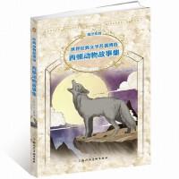 西顿动物故事集(青少年版)/世界经典文学名著博览