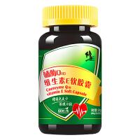 修正 辅酶Q10维生素E软胶囊 60粒/瓶