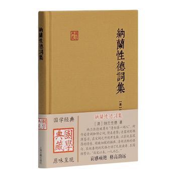 纳兰性德词集(国学典藏) 正版保障,低价冲刺