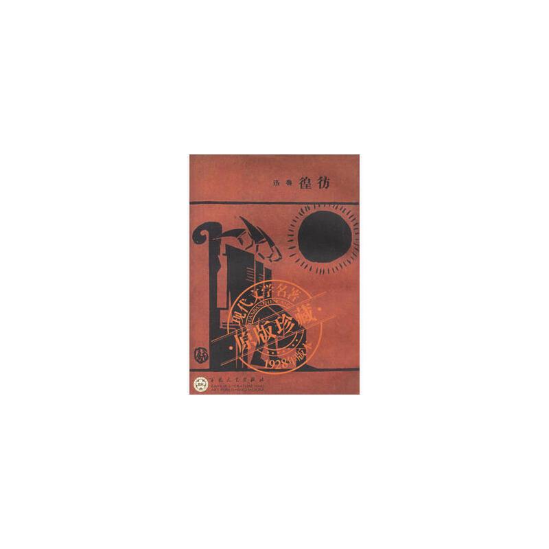 彷徨(1928年版本)/现代文学名著原版珍藏 9787530640418 鲁迅 百花文艺出版社 【请看详情】有问题随时联系或者咨询在线客服!