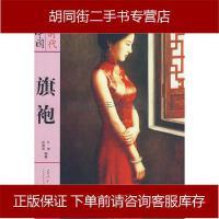 【二手旧书8成新】旗袍 江南(编著) /谈雅丽(编著) 当代中国出版社 9787801707376