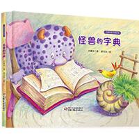 方素珍绘本精品馆 怪兽的字典