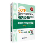 2019国家执业药师考试用书西药教材 通关必做2000题 药学综合知识与技能(第四版)
