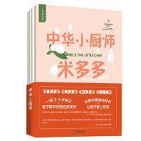 中华小厨师(全四册)(米多多、麦多多、豆多多、摆摆桌)