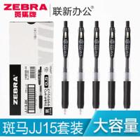 日本ZEBRA斑马JJ15学生用按动中性笔黑红水性签字笔文具用品0.5mm