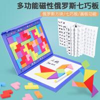 儿童磁性七巧板智力拼图教具学生用俄罗斯方块积木益智玩具早教
