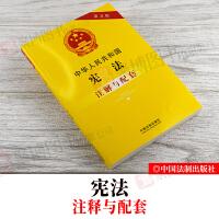 2021新 中华人民共和国宪法注解与配套  第五5版 宪法法律法条国体政体法律法规汇编全套 中国法制出版社 9787521614220