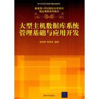 大型主机数据库系统管理基础与应用开发(教育部-IBM高校合作项目精品课程系列教材)