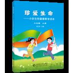 珍爱生命:小学生性健康教育读本 六年级上册