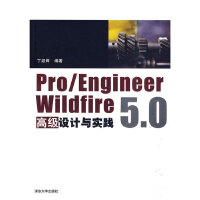 Pro/ENGINEER Wildfire 5.0高级设计与实践