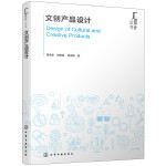 汇设计丛书--文创产品设计
