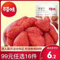 【99元16件】【百草味 -风味草莓50g】蜜饯新鲜风干果脯水果干 休闲零食小吃特产
