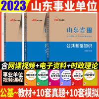 中公教育2021山东事业单位考试用书综合类3本 公共基础知识教材历年真题全真模拟试卷 山东省事业单位2021 济南青岛临
