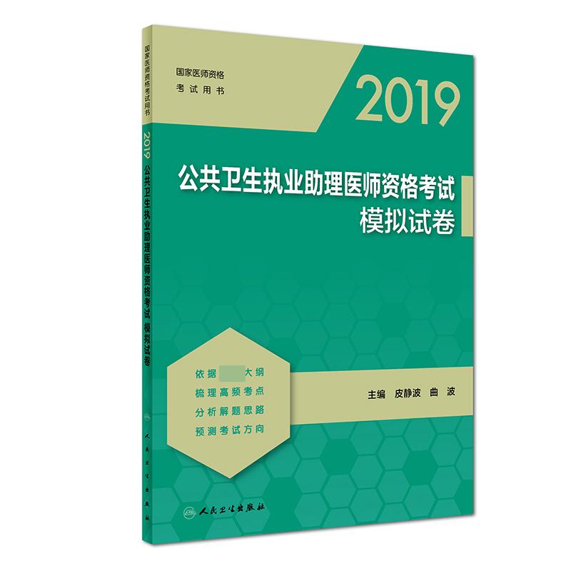 2019公共卫生执业助理医师资格考试模拟试卷(国家医师资格考试用书)