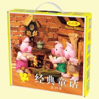 小小孩影院经典童话(全20本)