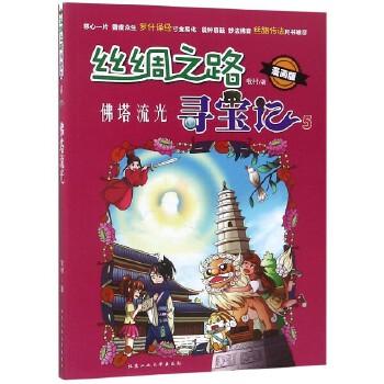 丝绸之路寻宝记(漫画版5佛塔流光)