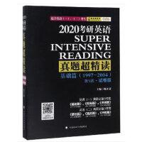 2020考研英语真题超精读 基础篇 陈正康 适合英语一 英语二考生