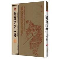 中国历代绘刻本名著新编:无双谱名人传-传统文化精髓,传世经典名著。版本精湛,古朴典雅。读书赏画,赏心悦目。 周殿富著