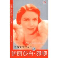 【旧书二手九成新】美容帝国三女王之伊丽莎白・雅顿 莎乐美 著 9787802140257 团结出版社
