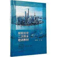 居民住宅二次供水培训教材 中国建筑工业出版社